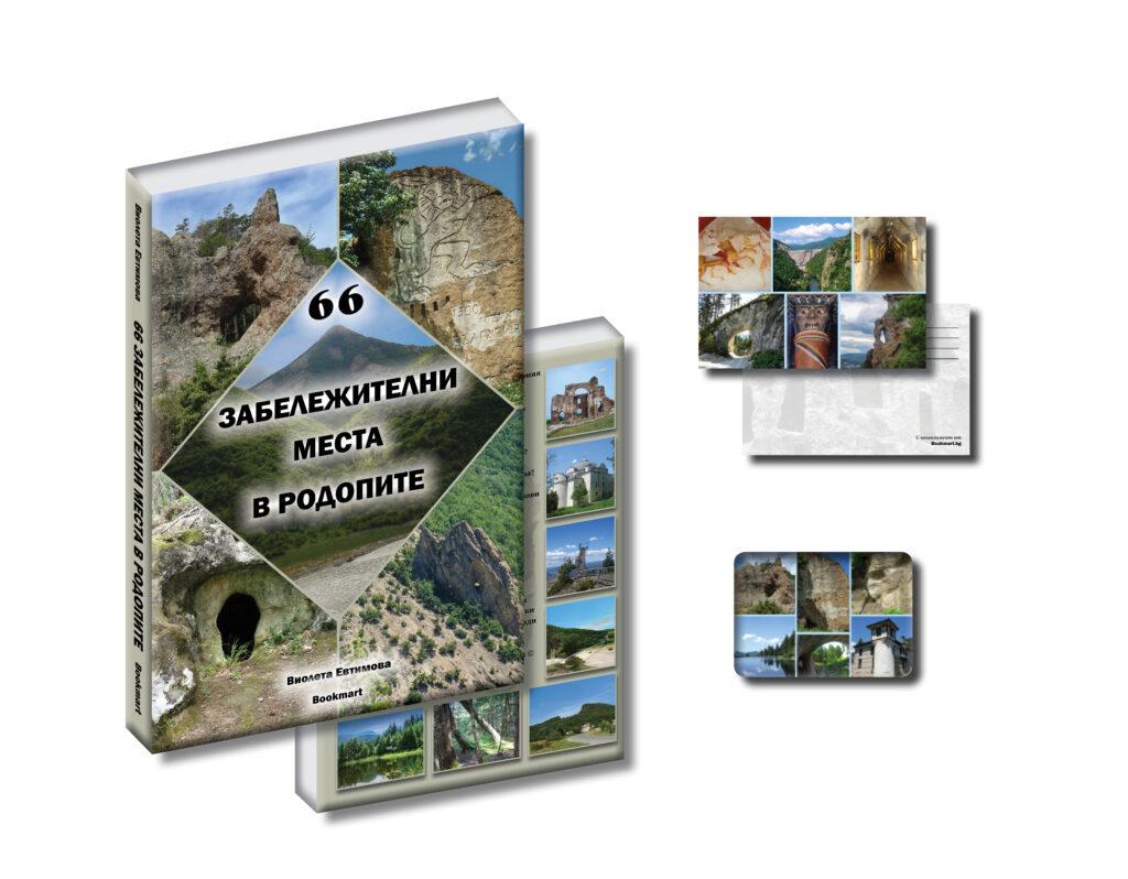 66 забележителности в Родопите - фото книга с подарък