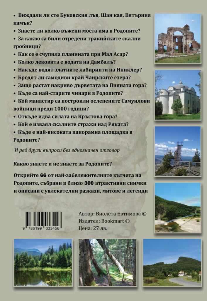 Фото книга за забележителностите в Родопите с подарък магнит и картичка